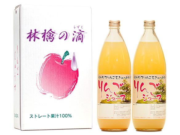 りんごジュース2本セット
