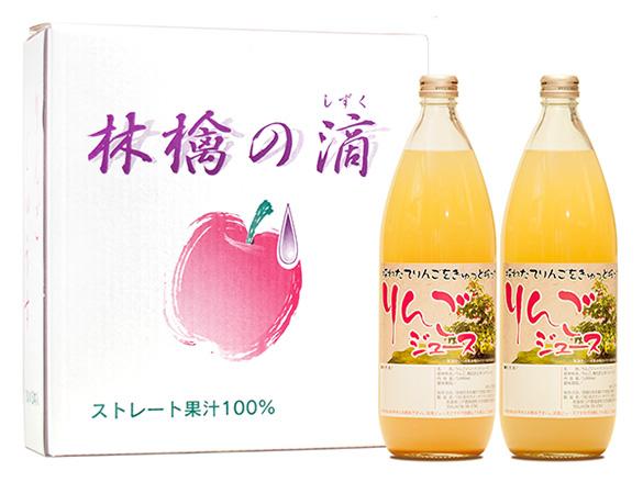 りんごジュース3本セット